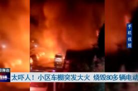 自燃!9辆轿车和80多电动车被烧毁
