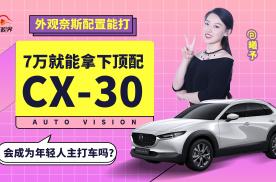 17万拿下,外观奈斯配置能打,CX-30能成为年轻人主打车吗