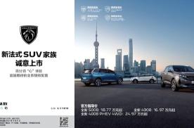 武汉车展东风标致携全新4008&全新5008而来 宠粉升级