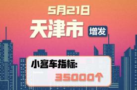 贾跃亭成功破产;天津增发3.5万个指标;理想ONE起火原因公