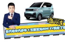 取代老年代步车?五菱宏光MINI EV卖给了谁?