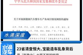 """23省清查恒大、宝能造车乱象背后,是""""新势力""""大而不死的秘密"""