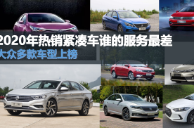 2020年热销紧凑车谁的服务最差 大众多车上榜