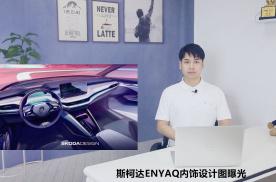 斯柯达ENYAQ内饰设计图曝光
