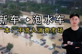 新车突变泡水车,广本:不会流入消费市场