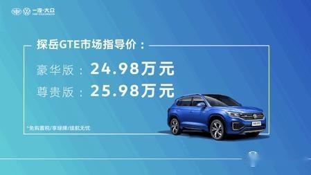 插电混动途观L的北方兄弟大众探岳GTE正式上市24.98万-爱卡汽车爱咖号