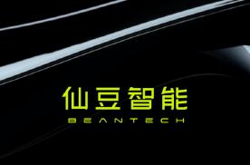 """仙豆研发总部落""""沪"""",为上海吸引汽车智能产业人才"""
