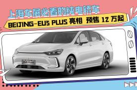 上海车展必看的纯电轿车:BEIJING-EU5 PLUS亮相