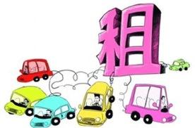 """十年暴增800% 汽车租赁企业正成为资本圈""""宠儿"""""""