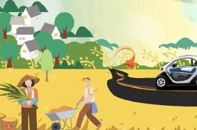 新能源汽车下乡要动真格,老乡们动心吗?