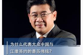 为什么代表大众中国与江淮签约的是苏伟铭?|汽车预言家