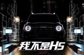大神说车:它的确不是新一代H5,它是更好的车