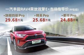 丰田RAV4荣放焕新 RAV4荣放双擎E+售24.88万起