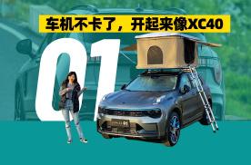 全新领克01:车机不卡了,开起来更像XC40了