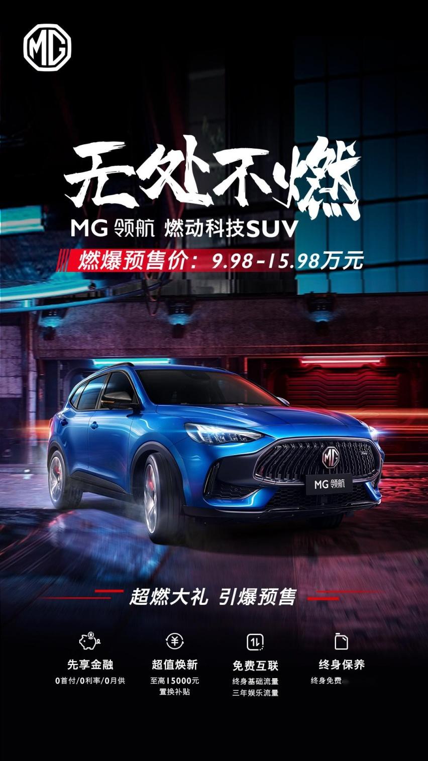 燃动科技SUV MG领航预售9.98-15.98万元