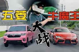 五菱征途赛道大战丰田Supra,结局竟然…!?
