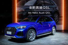 新款奥迪Q5L正式亮相 有望今年五月正式上市