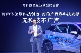 广汽黑科技:电动车续航破1000公里 发动机热效率超丰田