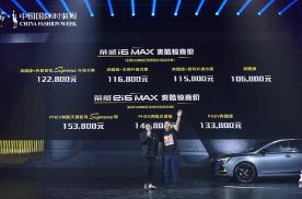 荣威i6 MAX/荣威ei6 MAX上市,10.68万起售