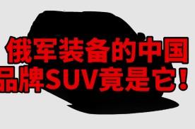 俄军装备的中国品牌SUV竟是它!