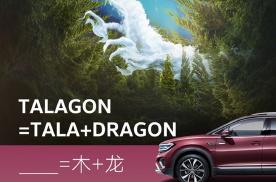 一汽大众TALAGON预告图发布,上海车展亮相并公布中文名