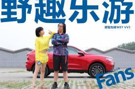 《野趣乐游》自驾北京野生动物园 青春有WEY颜智先锋VV5