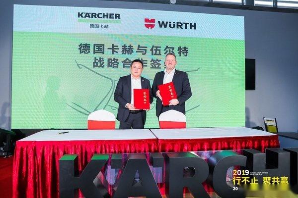 伍尔特中国Craft 总经理Ralf Kircher 先生(图右)与卡赫大中华区总裁唐晓东先生(图左)