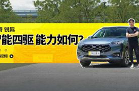 2.0T+8AT 铝合金悬架配四驱 福特锐际新车首测
