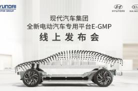 现代汽车集团发布的全新电动汽车专用E-GMP平台,牛在哪里?