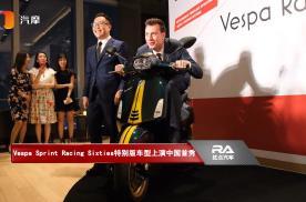 比亚乔Vespa特别版车型上演中国首秀