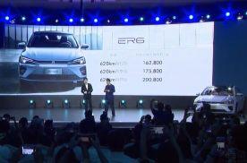 荣威R ER6上市 售16.28万起 换全新LOGO后是否值