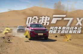 【暴走汽车】哈弗F7x征战沙漠赛场,续写四驱王者传奇!
