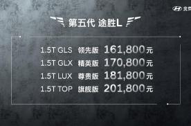16.18万起 第五代途胜L正式上市,一代经典再领SUV潮流