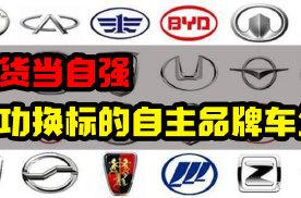 国货当自强 成功换标的自主品牌车企