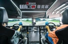 宇尘说车│领克汽车出征ESports WTCR亚太区总决赛