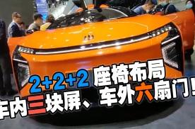 80万售价硬扛特斯拉,北京车展现场实拍高合HiPhi X