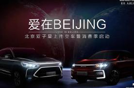 10亿新能源消费券总动员,BEIJING汽车消费季正式启动