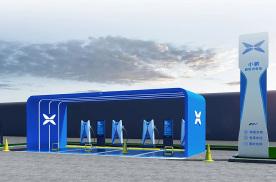 小鹏超充首个焕新品牌站落户天津 今年免费充电城市将达200座