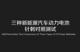 三种汽车动力电池针刺测试,安全性能一目了然!