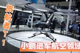 小鹏北京车展发布旅航者T1飞行器,宣布进军航空出行领域