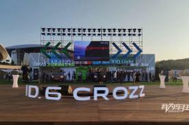 ID.6 CROZZ 正式交付,一汽-大众ID.Day嘉年华点亮成都之