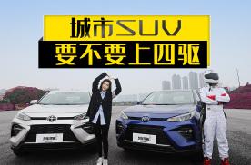 全路况极限测评!城市SUV两驱四驱有何区别,要不要买四驱?
