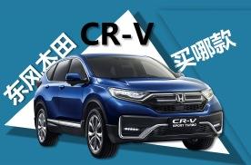 全系17款车型,配置多到4S店销售都懵圈,详解CR-V怎么选