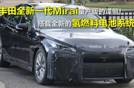 溜背造型!丰田全新一代Mirai量产版的谍照!