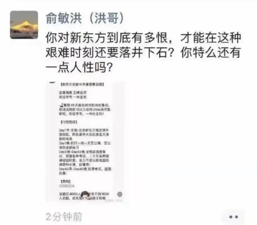 """《【华宇代理注册】俞敏洪的""""冬天"""",李书福的""""春天""""》"""