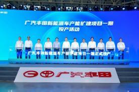 高效生产管理,投产新能源车型,广汽丰田产能扩建一期项目投产