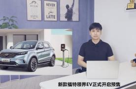 新款福特领界EV正式开启预售