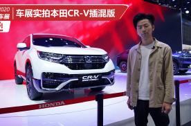 拿绿牌不限行,纯电续航超80km,北京车展实拍本田CR-V插