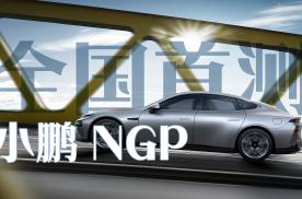 小鹏NGP全国首测 这可能是最接近人类驾驶的领航辅助系统