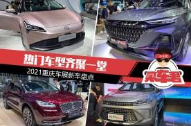 热门车型齐聚一堂,2021重庆车展新车盘点